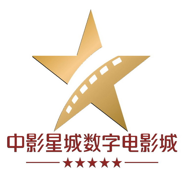 电影院logo_不对,来中影星城,凭准考证25元可以通看电影哦!还不快把来试一试!