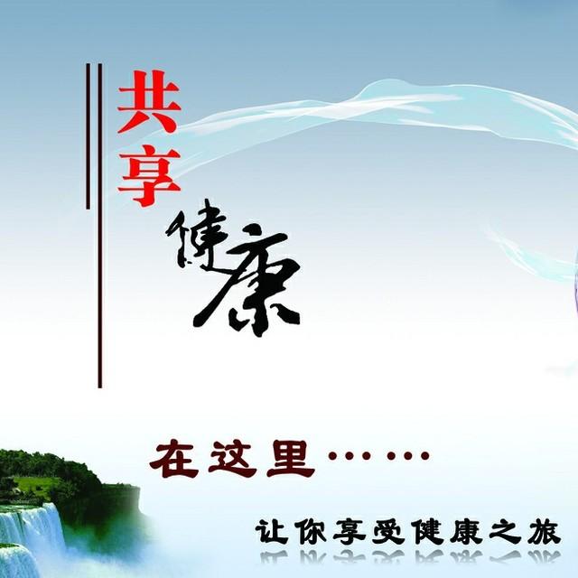 微信号:wuxianjiankang