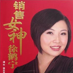 销售女神徐鹤宁头像