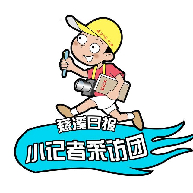 慈溪日报小记者头像
