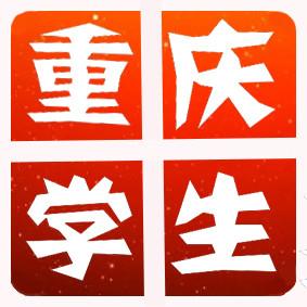 重庆大学生最喜欢,最活跃,福利最多的自媒体,在渝学生99%的人都在这儿