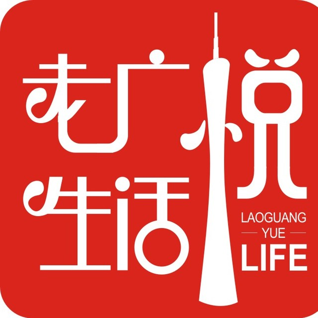 微信号:laoguangyueshenghuo