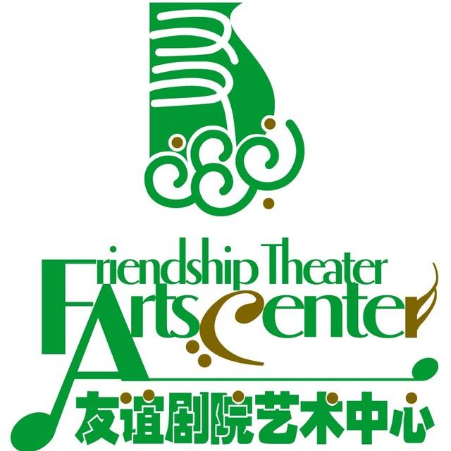 友谊剧院艺术中心社区少年宫头像
