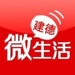 微信号:jiandeweishenghuo