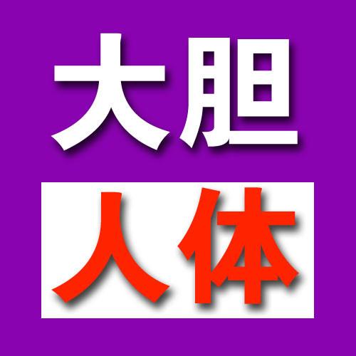 两性,人体摄影,人体写真,张筱雨,汤芳,汤加丽,西西大胆人体,亚洲,日本