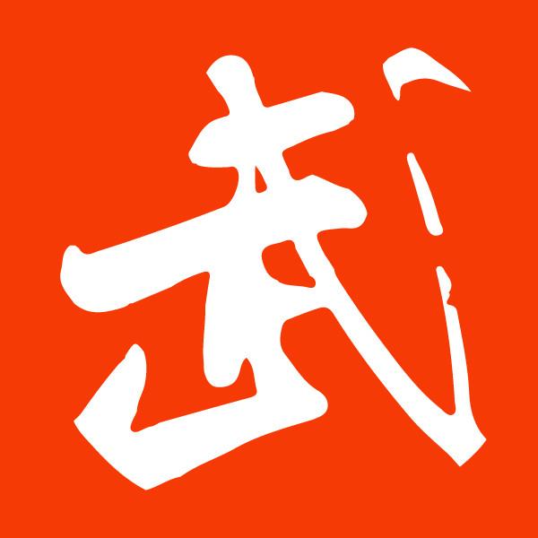 中国人,有自己独特的身体认知!_爱武术-爱微帮