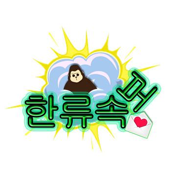 韩国娱乐汇头像