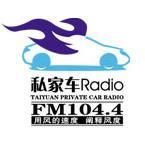 FM1044太原私家车广播