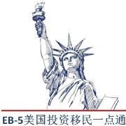 EB5美国投资移民一点通