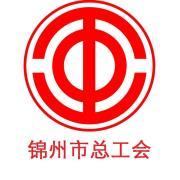 锦州市总工会头像