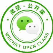 微信公开课