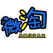 东北人会说不会写的字_哈尔滨微淘-爱微帮