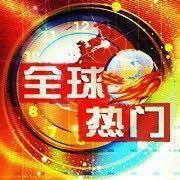 全球资讯_全球热门资讯头像