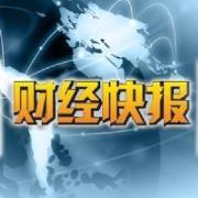 腾讯分分彩遗漏微信号:caijingkuaibao
