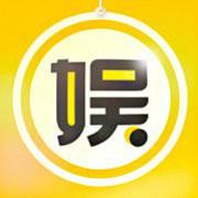娱乐资讯_娱乐圈