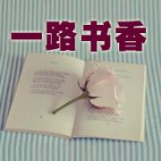 微信号:yilushuxiang图片