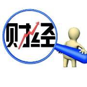 微信号:caijingzixun2