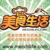微信号:meishishenghuoguan