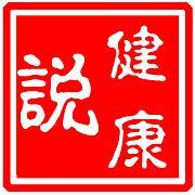 微信号:jiankang6