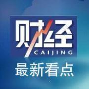 财经资讯_财经新看点 03 上海就业情况   作者介绍 都是你想看的财经资讯 您