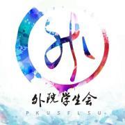 北京大学外国语学院学生会头像图片