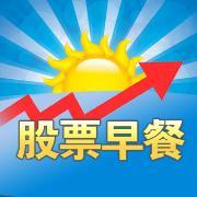 最新股市资讯_股票早餐  gpzaocan 交易日最早推送股票资讯公众号!
