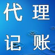 微信号:dailijizhang555