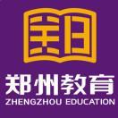郑州教育发布