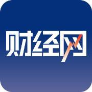微信号:caijingwangwx