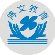 衡阳博文教育